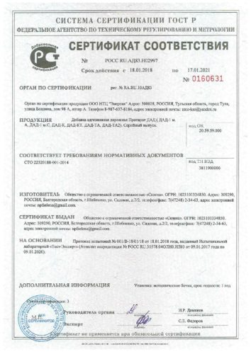 Сертификат соответствия Препарат ДАД (обобщ.) СТО22320188-001-2014