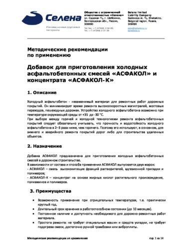 Методические рекомендации по применению Асфакол