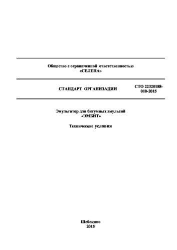 Тит. лист СТО Эмульгатор Эмбит