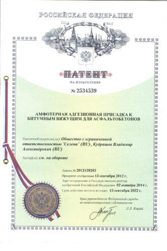 ПАТЕНТ ДАД-1