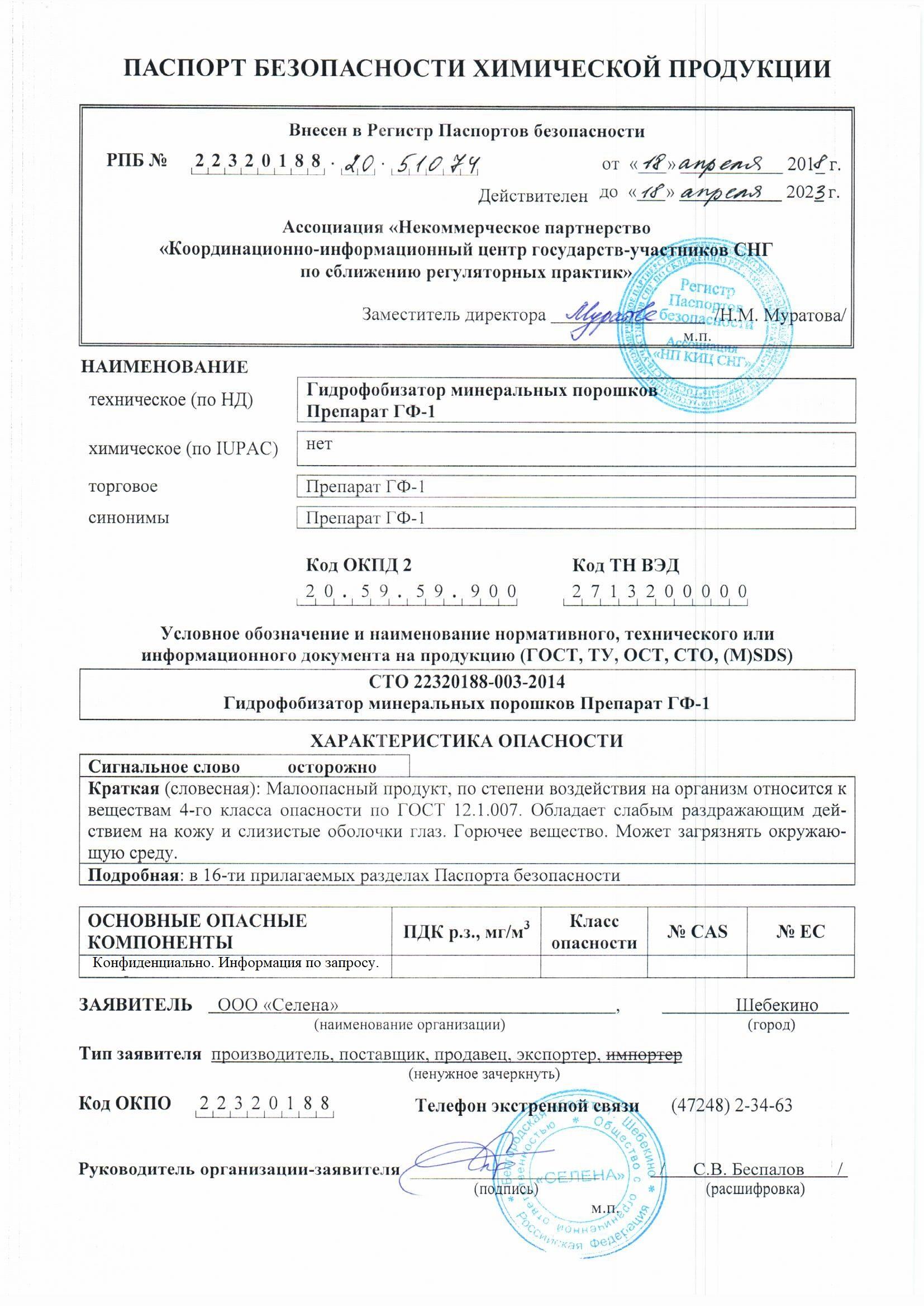 ПБ Препарат ГФ-1 тит. лист