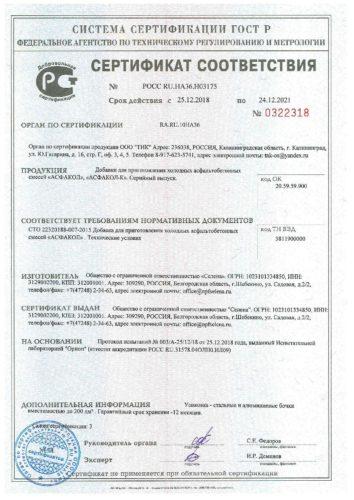 Сертификат соответствия Асфакол