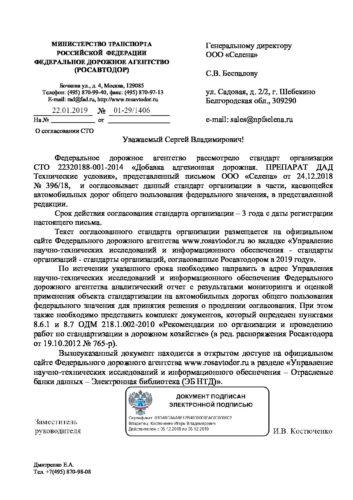 Письмо согласование Росавтодор Препарата ДАД
