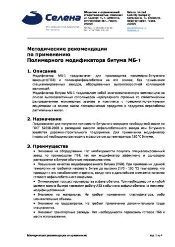 Методические рекомендации по применению Модификатора