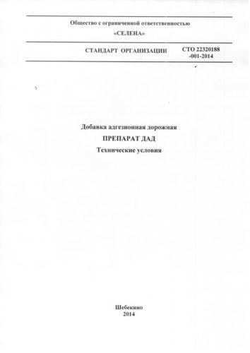 СТО22320188-001-2014 Препарат ДАД с подп