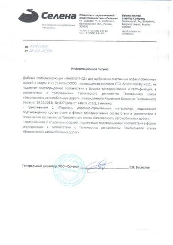 отказное письмо о сертификации Нанобит 03.2019