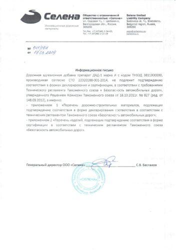 отказное письмо о сертификации препарата ДАД