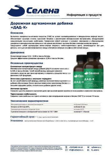 Инфо о продукте ДАД-К