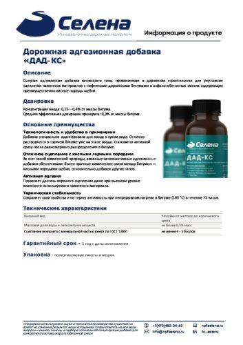 Инфо на продукт ДАД-КС