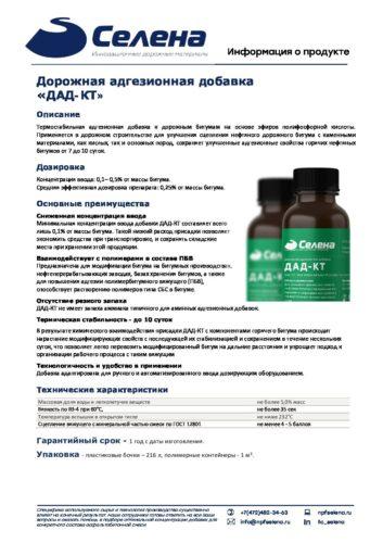 Инфо на продукт_ДАД-КТ