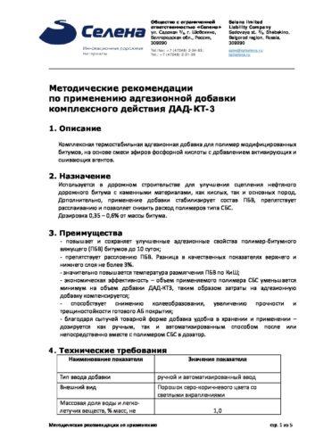 Методические рекомендации по применению ДАД-КТ-3