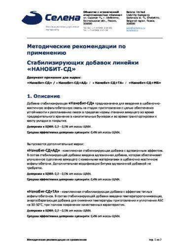 Методические рекомендации по применению Нанобит