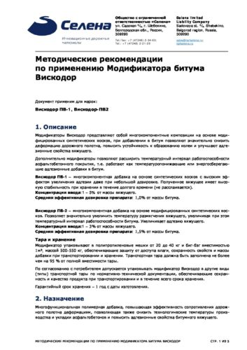 Методические рекомендации по применению Модификатора Вискодор-ПВ