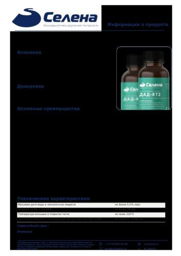 Описание продукта_ДАД-КТ2