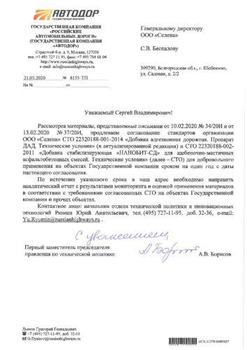 Письмо о согласовании СТО ДАД и Нанобит в ГК Автодор