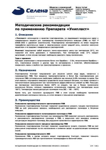 Методические рекомендации по применению Унипласт