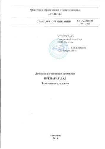 СТО 22320188-001-2014 ПРЕПАРАТ ДАД