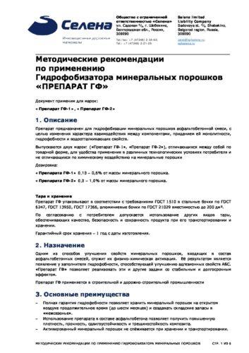 Методические рекомендации по применению Препарат ГФ