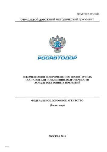 ОДМ 218.3.073-2016