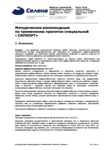 Методические рекомендации по применению Силкоут