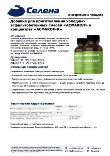 Описание продукта Асфакол