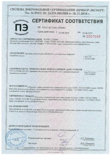 Сертификат соответствия Силкоут