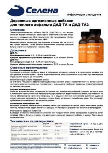 Описание продукта ДАД-ТА,ДАД-ТА2_2021