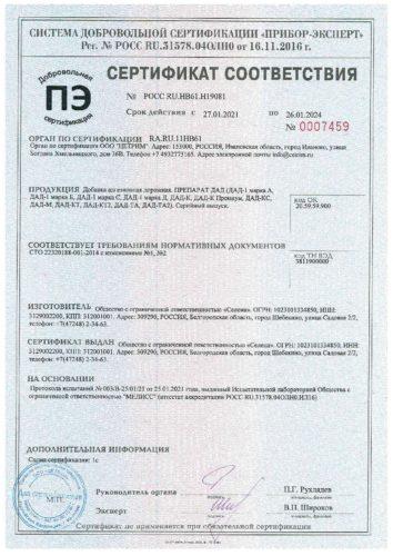 !Сертификат соответствия ДАД (добровольный)