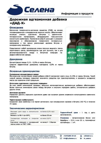 Описание продукта ДАД-К