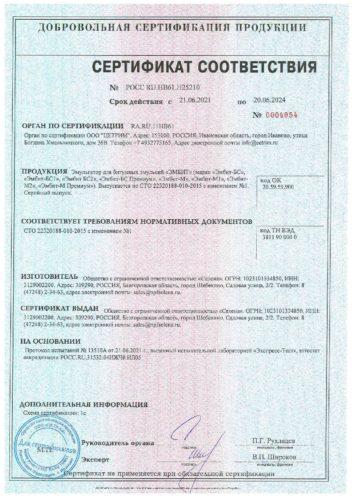 Сертификат соответствия Эмбит