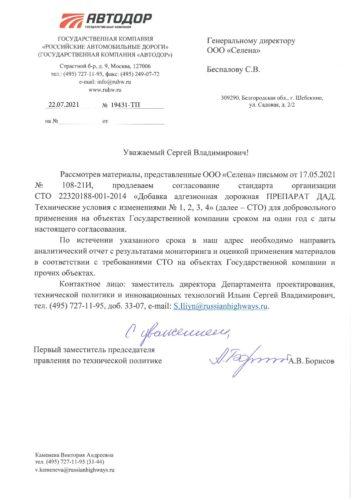 ГК Автодор_письмо о согласовании СТО ДАД