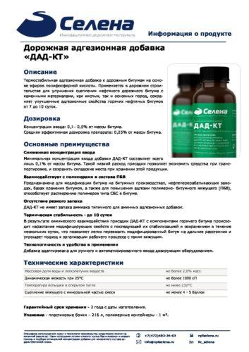 Описание продукта ДАД-КТ