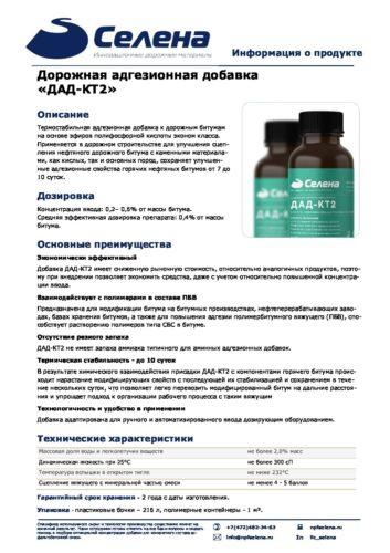 Описание продукт_ДАД-КТ2