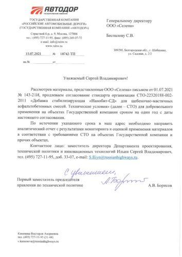 Письмо ГК Автодор о продлении согласования СТО Нанобит-СД