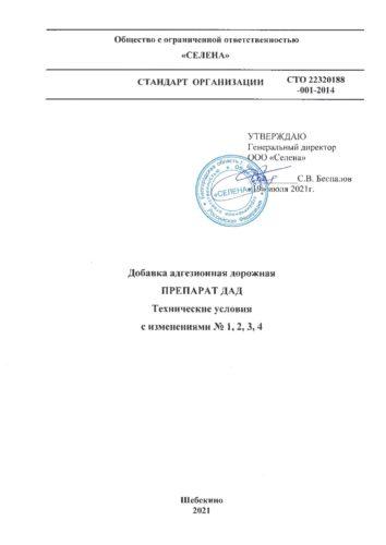 СТО 22320188-001-2014 с изм.№1,2,3,4
