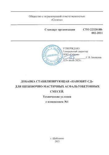 СТО 22320188-002-2011 Нанобит-СД _с изм.№1