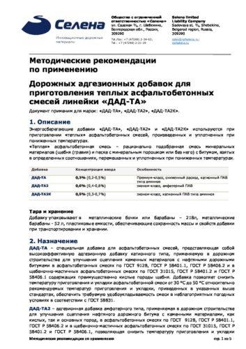 Методические рекомендации по применению ДАД-ТА, ДАД-ТА2, ДАД-ТА2К_2021.09.22