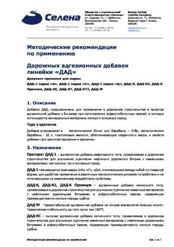 Мет. рекомендации по применению ДАД_2021.09.22
