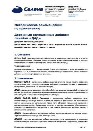 Мет. рекомендации по применению ДАД_