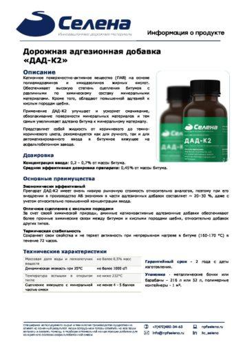 Описание продукта ДАД-К2