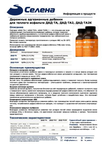 Описание продукта ДАД-ТА,ДАД-ТА2, ДАД-ТА2К2_21.09.22